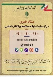 ستاد خبری مرکز حراست بنیاد مستضعفان انقلاب اسلامی